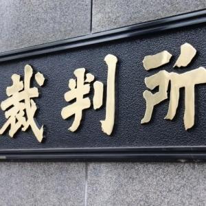 米国で結婚した日本人夫婦、国内でも「別姓婚有効」 請求棄却も弁護団「実質的な勝訴」