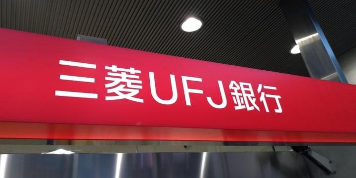 三菱UFJ銀が「新卒年収1000万円」特別枠…従来型「一括採用」は縮小に向かう?