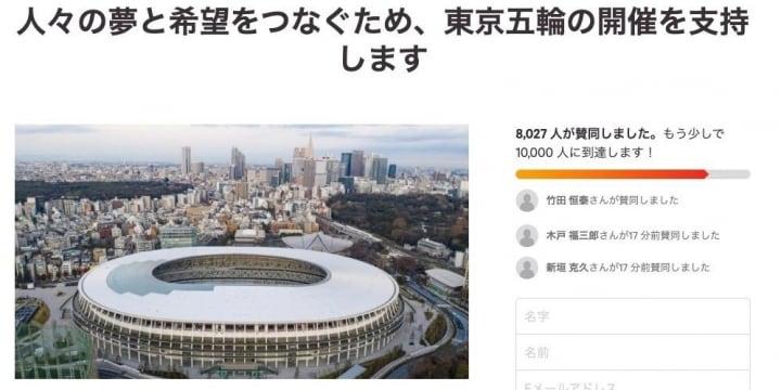 東京五輪の開催を支持するネット署名も開始「日本の国際的な責務」