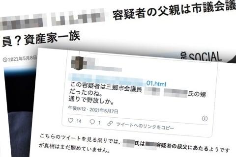 茨城一家殺傷事件「被疑者は社長の息子」デマ拡散 無関係の会社にいたずら電話300件