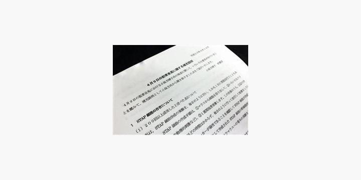 小保方さん「STAP細胞の作製に成功した第三者は公表できない」(補充説明全文)