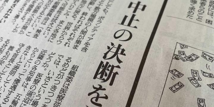 朝日新聞「五輪中止」社説で主張したけど「オフィシャルパートナーは続けます」
