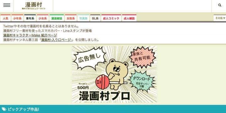 「漫画村」有罪の後に控えるのは「巨額の損害賠償」か、福井健策に聞く「判決の意義」
