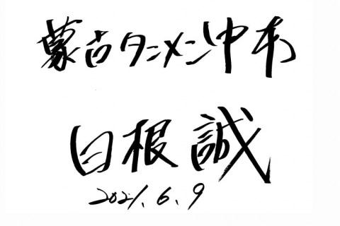 小林礼奈さん退店騒動、「中本」店主が40分間の詳細公表「声かけは勘違い」とおわび