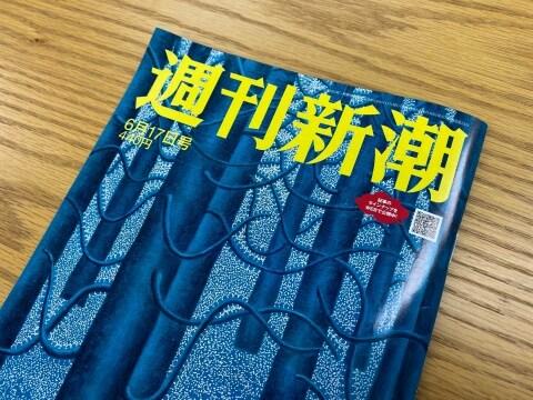 立川19歳少年の実名・顔写真掲載は「断じて許容されない」 日弁連が「週刊新潮」を批判