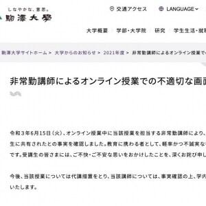 講師がオンライン講義で「不適切なサイト」を画面共有、駒澤大学が謝罪
