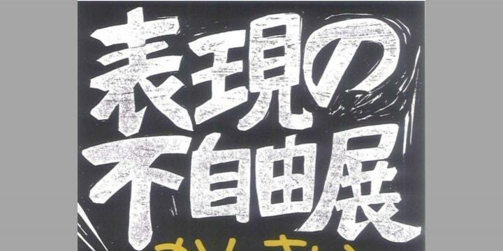 大阪「表現の不自由展」弁護士常駐の目的は? 実行委員会は「注意、警告、抑止効果になれば」