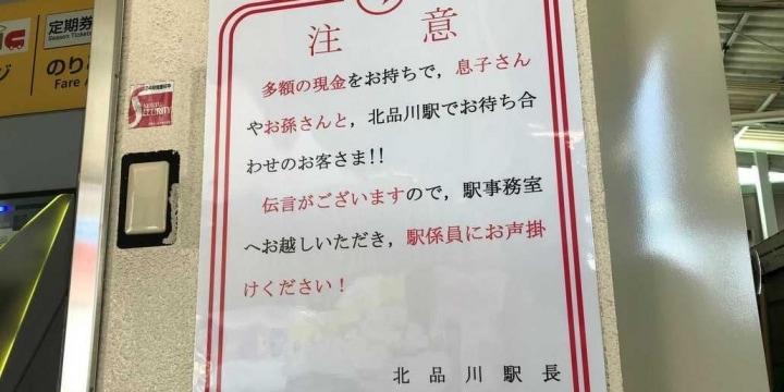 「多額の現金をお持ちのお客様、伝言がございます」北品川駅の張り紙「文面が天才」と話題