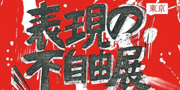 表現の不自由展、東京開催を延期 「近隣へ迷惑がかかる」会場を借りられず