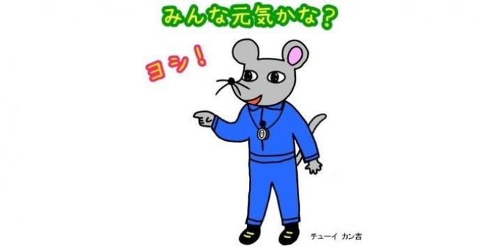 ヨシ!厚労省職員が描くネズミのキャラ「チューイ カン吉」爆誕、現場猫のパクリ疑惑は否定