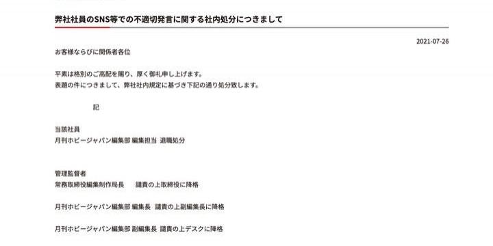 ホビージャパン社員、「転売容認」発言で「退職処分」は重すぎる?