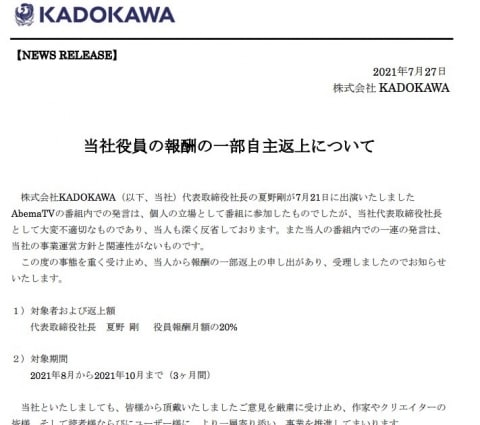 KADOKAWA夏野剛社長、役員報酬の一部返上 ABEMA番組での発言めぐり