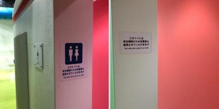 「誤って女子トイレに入ってしまった」男性が無罪になったワケとは 【上半期セレクト】