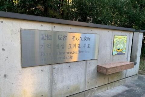 朝鮮人追悼碑訴訟「司法は行政に追随するな」 まさかの逆転敗訴に「市民団体」は最後まで戦う決意