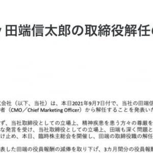 田端信太郎氏、取締役を解任 ツイッター上で「精神疾患の差別を助長する発言」
