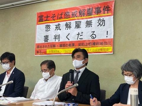 「富士そば」労組幹部2人の懲戒解雇は無効、労働審判 委員長「会社は正直に向き合って」