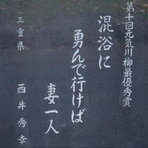 「混浴に勇んで行けば妻一人」 話題の川柳「作者」追いかけ、息子に聞いた波乱の半生