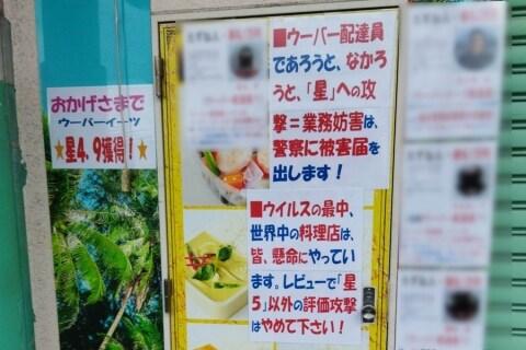 「業務妨害だ」 ウーバー配達員の顔写真さらしあげた飲食店「星5以外の評価攻撃やめて!」