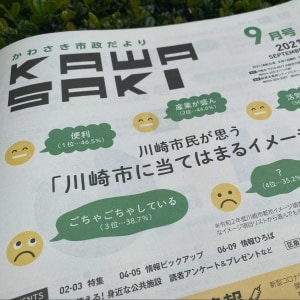 「川崎市は治安が悪いって本当?」 市広報誌の特集が話題、担当者「噂に左右されず、素敵な街だと知って」