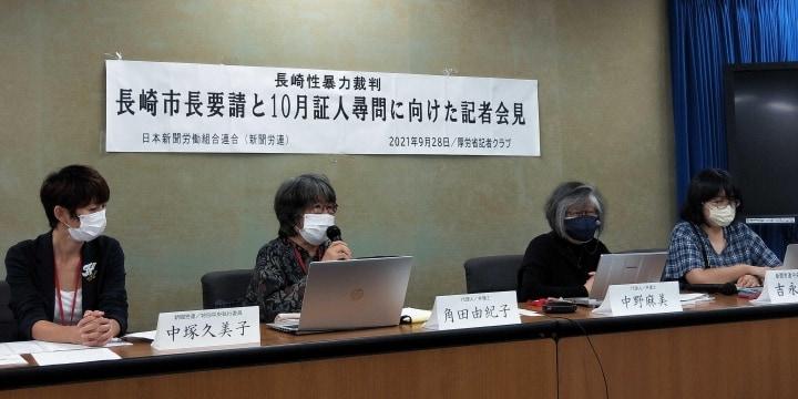 女性記者の性暴力訴訟、新聞労連が長崎市長宛に要請文提出「訴えに真摯に向き合って」