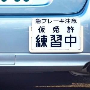 仮免許でも路上運転できる条件とは?  岡山では高校生ドライバーによる事故で5人死傷