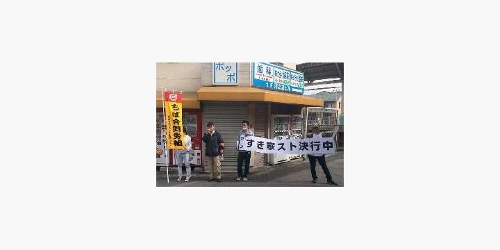 「すき家ストライキ」騒動の真相は? 千葉の労組「店舗ではなく工場で一人が決行」