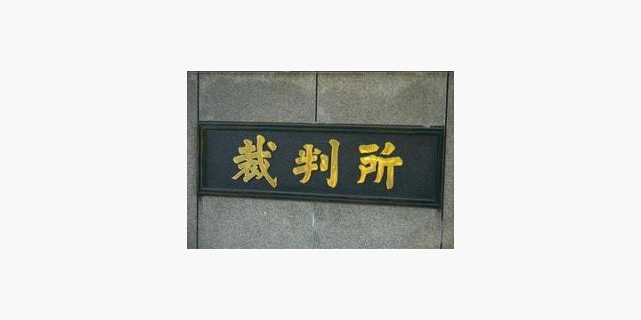 ASKA被告人「保釈」――裁判所が決めた「保釈金700万円」は高いか、安いか?