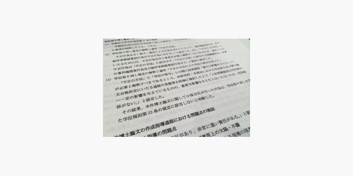 <小保方博士論文>「不正あったが学位取消に該当せず」早大調査委・配布資料(全文)