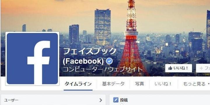 フェイスブック「匿名」投稿の発信者情報を開示せよ――東京地裁が仮処分命令