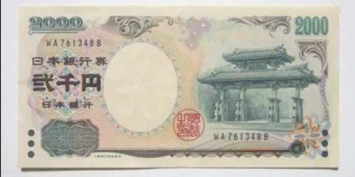 めったに見かけない「レア物」となった「2千円札」 店は受け取りを拒否してもよい?