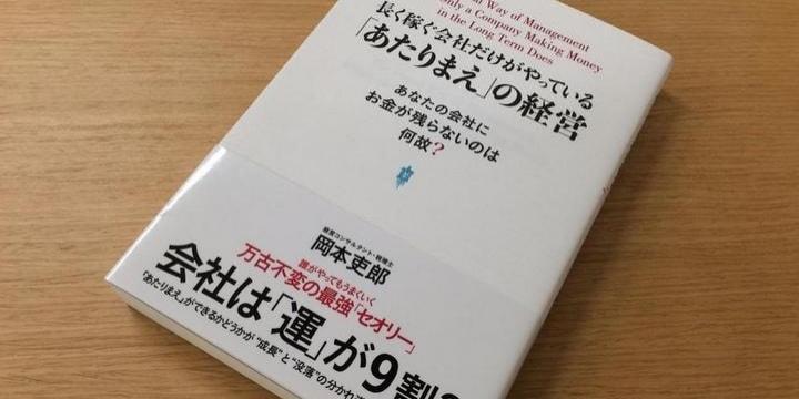 兵站を無視した「戦線拡大経営」は日本軍と同じ――すき家も陥った「失敗の法則」