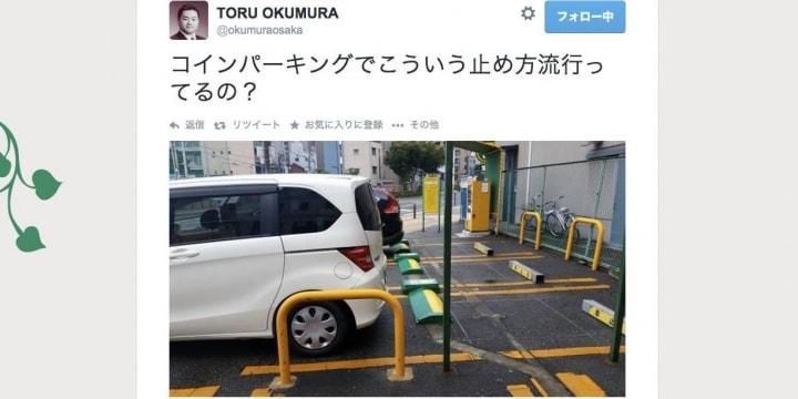コインパーキングで流行りの止め方?「ロック板を越えずに駐車」したら犯罪になるのか