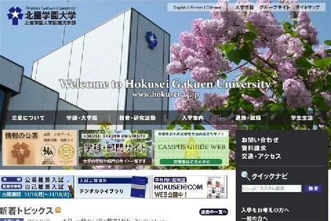 「脅迫に屈するのは大学の自治の放棄だ」元朝日記者への攻撃に大学はどう対応すべきか