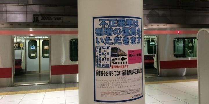 横浜から東京まで「座って通勤したい」 サラリーマン達の「折り返し乗車」はアウト?