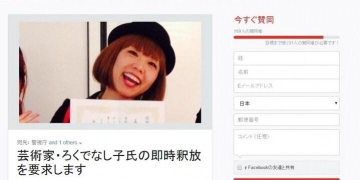 「芸術家・ろくでなし子氏の即時釈放を要求します」 ネットで署名活動はじまる