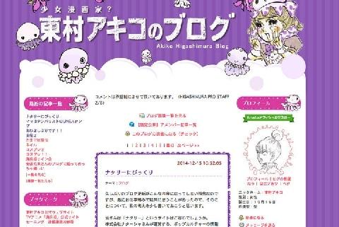 「知らないうちに企業の広告に出ていた」 漫画家・東村アキコさんのブログが波紋