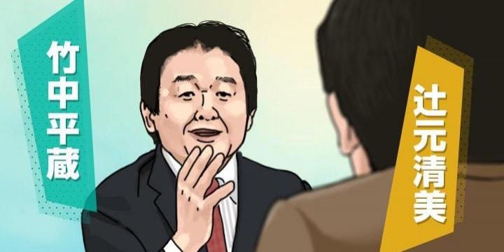 竹中平蔵氏の「正社員をなくしましょう」はどんな流れで発せられたか?(文字起こし)