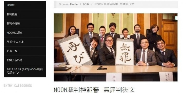 再び「無罪」になったクラブ「NOON」無許可営業訴訟〜弁護団長に判決の意義を聞く