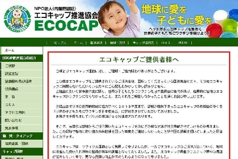 「エコキャップ」詐欺?――売却益を「ワクチン代」に寄付しなかったNPOの法的責任