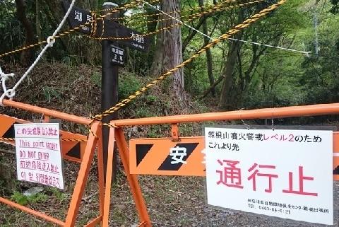 噴火への漠然とした不安で「箱根」宿泊をやめたら・・・キャンセル料を払う必要ある?