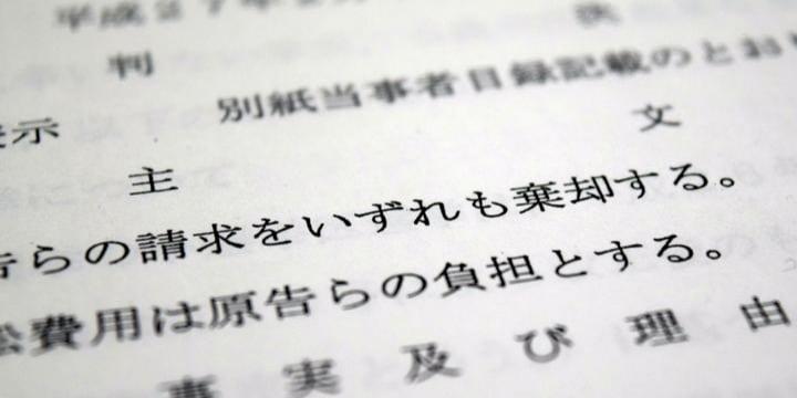 弁護士が裁判所の「判決書」偽造の疑い――ニセの公文書を作った者の「罪の重さ」は?