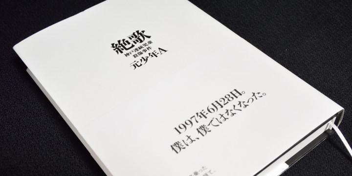 神戸連続殺傷事件「元少年A」はなぜ手記を出したのか? 太田出版・編集担当者に聞く