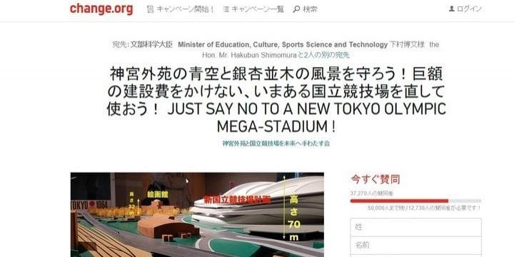 「有識者会議の委員を国会に証人喚問せよ」市民団体「新国立競技場」建設案に抗議声明