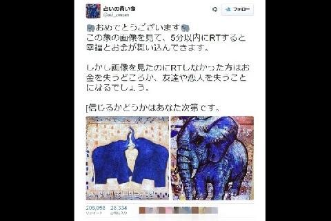 「リツイートしないと不幸になる」人の不安をあおる「青い象」ツイートは犯罪?