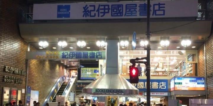 紀伊国屋書店が「村上春樹本」初版の「9割」買い取り作戦――独禁法違反ではないか?
