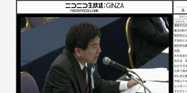参院特別委の地方公聴会「単なるセレモニーですか?」という質問に、委員長は・・・