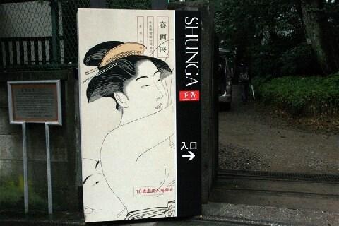 日本人の性風俗を描いた「春画展」開催――「芸術」か「わいせつ」か、法的に分析