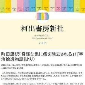 町田康さん訳「こぶとりじいさん」が話題――「古典」現代訳の著作権は誰のもの?