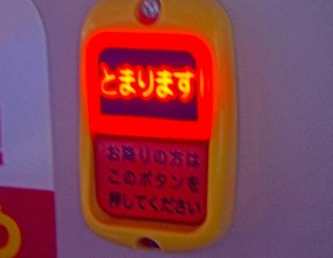 バスの降車ボタンを押して「うっそでーすw」 小学生の「いたずら」は犯罪になる?