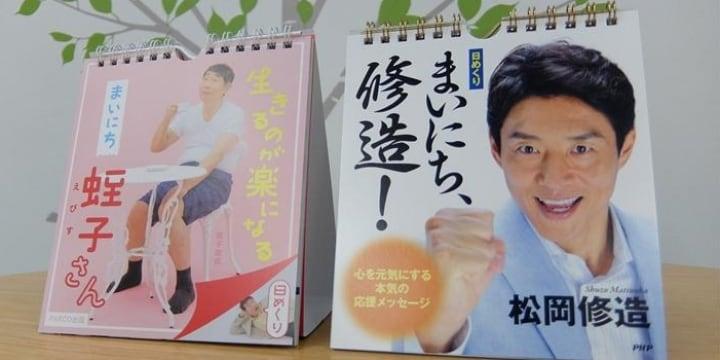 「修造」に続いて蛭子さんも「日めくりカレンダー」を発売――知的財産権はないの?